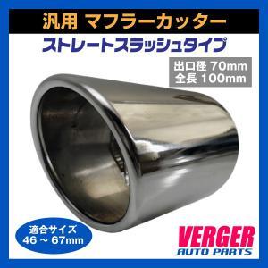 汎用 マフラーカッター 70mm 適合径46〜67mm ステンレス ストレート スラッシュタイプ|verger-autoparts