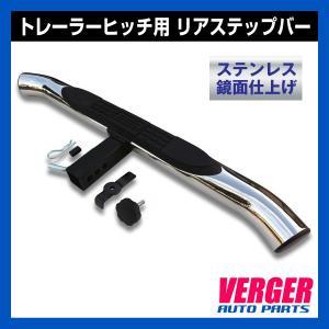 トレーラーヒッチ 汎用 ステンレス リアステップバー Type2|verger-autoparts
