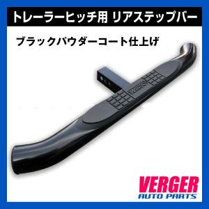 トレーラーヒッチ 汎用 リアステップバー ブラック 【Type2】|verger-autoparts