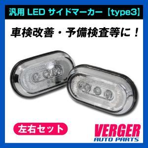 汎用 LED サイドマーカー ウィンカー 【type3】 車検改善・予備検査等に!|verger-autoparts