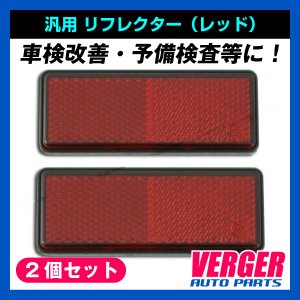 汎用 リフレクター 反射板 レッド verger-autoparts