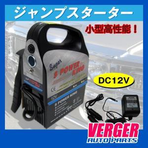 小型高性能!ブースターパック/ジャンプスターター/バッテリーパック|verger-autoparts