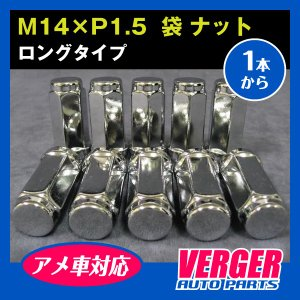 14mm×1.5 袋 クローズド ナット ロングタイプ アメ車対応 1本|verger-autoparts