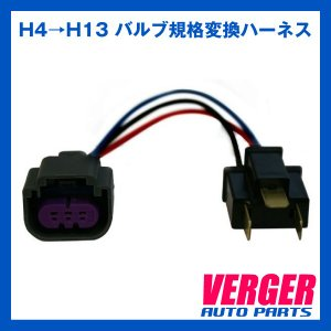 H4→H13 バルブ規格 変換 ハーネス|verger-autoparts