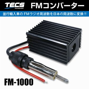 FMコンバーター FM-1000 並行輸入車のFM周波数変換に!|verger-autoparts