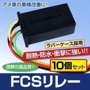 FCS リレー 車検改善 アメ車に! 10個セット|verger-autoparts