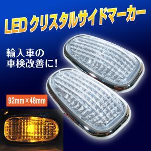 汎用 LEDクリスタルサイドマーカー 12V専用 MB101-06Y ウインカー 輸入車の車検改善・予備検査等に! verger-autoparts