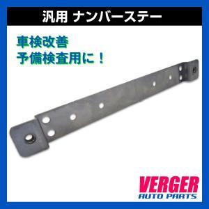 汎用 ナンバーステー 【100】 輸入車 車検改善・予備検査等 verger-autoparts