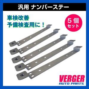 汎用 ナンバーステー 5個セット 【100】 輸入車 車検改善・予備検査等 verger-autoparts