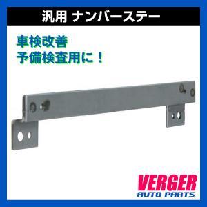 汎用 ナンバーステー 【101】|verger-autoparts