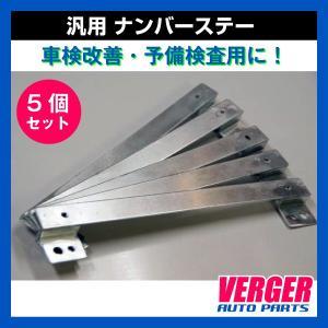 汎用 ナンバーステー 5個セット 【101】 輸入車 車検改善・予備検査等 verger-autoparts