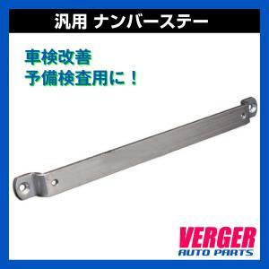 汎用 ナンバーステー 【102】 輸入車 車検改善・予備検査等 verger-autoparts