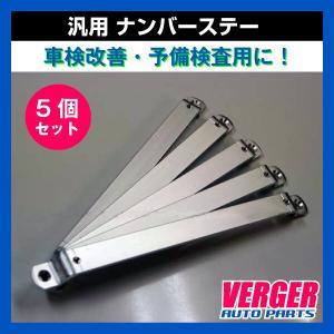 汎用 ナンバーステー 5個セット 【102】 輸入車 車検改善・予備検査等 verger-autoparts