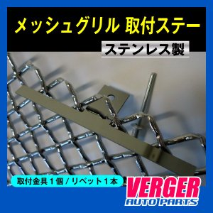 メッシュグリル 取付ステー  ステンレス製 type1|verger-autoparts
