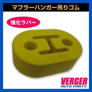 強化ラバー マフラーハンガー吊りゴム|verger-autoparts
