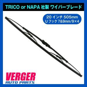 ワイパーブレード 20インチ 505mm Uフック 7&9mm/9×4|verger-autoparts