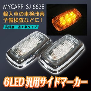 6LED 汎用サイドマーカー MYCARR SJ-662E 12V専用 輸入車の車検改善・予備検査などに!|verger-autoparts