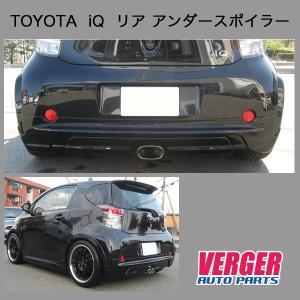 TOYOTA トヨタ iQ リア アンダースポイラー 未塗装|verger-autoparts