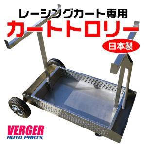特価品・数量限定!! UK カートスタンド カートトロリー レーシングカート用 安心の日本製 新品|verger-autoparts