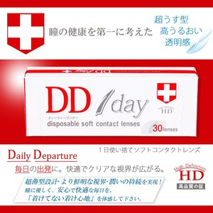 商品名:DD.1day(ディーディーワンデー)  ■商品詳細  販売名/アクアラボワンデー 装用期間...