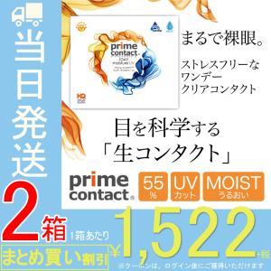 プライムコンタクトワンデー 2箱セット(1箱30枚入)(生レンズ)(両目1か月分)クリアレンズ コン...