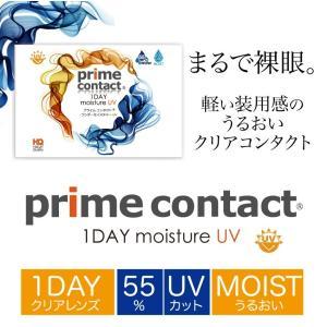 生感覚レンズ 【プライムコンタクト】 コンタクトレンズ 安い 1day 30枚 クリアコンタクト 5...