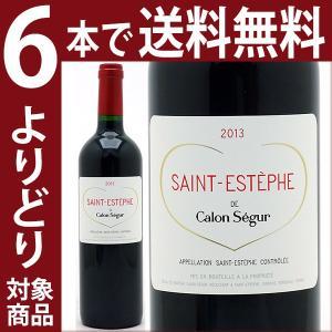 (よりどり6本で送料無料)2013 サン テステフ ド カロン セギュール 750ml(サンテステフ)赤ワイン(コク辛口)^AACS3113^|veritas