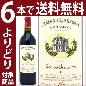 (よりどり6本で送料無料)1998 シャトー ラネッサン 750ml (オー メドック) 赤ワイン(コク辛口)^AGLS0198^|veritas