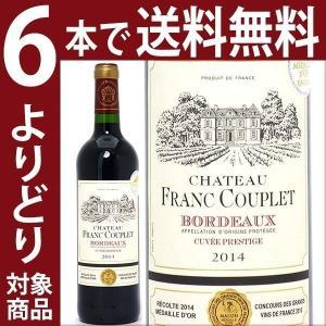 (金賞)(よりどり6本で送料無料)2014 シャトー フラン クープレ 750ml (AOCボルドー) 赤ワイン(コク辛口)^AOFC0114^|veritas