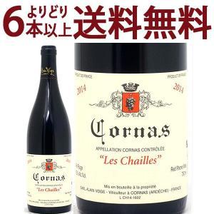 (よりどり6本で送料無料)2014 コルナス レ シャイユ (BIO) 750ml (アラン ヴォージュ)赤ワイン(コク辛口)^C0AVCC14^|veritas