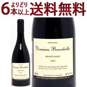 (よりどり6本で送料無料)2014 コート デュ ルーション ヴィラージュ モンテ ネロ (BIO) 750ml (ブーカベイユ) 赤ワイン(コク辛口)^D0BBMO14^|veritas