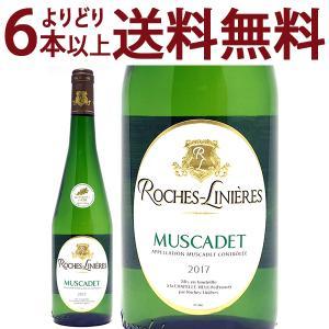 (よりどり6本で送料無料)(金賞)2015 ミュスカデ ロッシュ リニエール 750ml 白ワイン(フレッシュ辛口)^D0TRRL15^|veritas