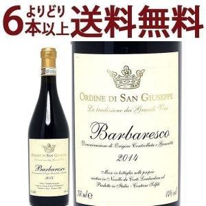 (よりどり)(6本で送料無料)2014 バルバレスコ 750ml (オルディネ ディ サン ジュゼッペ)赤ワイン(コク辛口)^FAGPBC14^|veritas