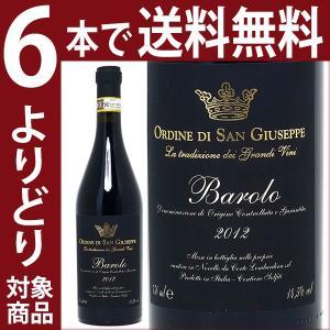 (よりどり)(6本で送料無料)2012 バローロ ラベル擦れ 750ml (オルディネ ディ サン ジュゼッペ)赤ワイン(コク辛口)^FAGPBL12^|veritas