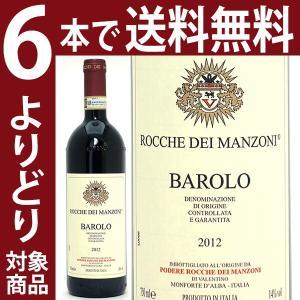 (よりどり)(6本ご購入で送料無料)2012 バローロ 750ml (ロッケ ディ マンゾーニ)赤ワイン(コク辛口)^FARMBA12^|veritas