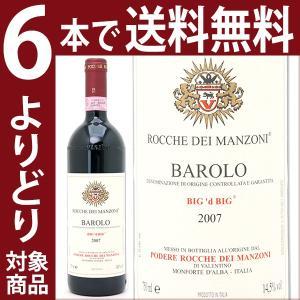 (よりどり)(6本ご購入で送料無料)2007 バローロ ビッグ デ ビッグ 750ml (ロッケ ディ マンゾーニ)赤ワイン(コク辛口)^FARMBBA7^|veritas