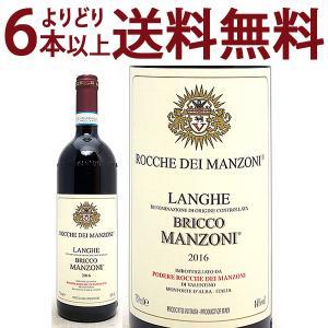 (よりどり)(6本ご購入で送料無料)2011 ブリッコ マンゾーニ ランゲ 750ml (ロッケ ディ マンゾーニ)赤ワイン(コク辛口)^FARMBM11^|veritas