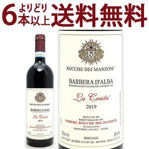 (よりどり)(6本ご購入で送料無料)2010 バルベラ ダルバ ラ クレスタ 750ml(ロッケ ディ マンゾーニ)赤ワイン(コク辛口)^FARMBR10^|veritas