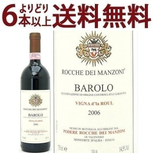 (よりどり)(6本ご購入で送料無料)2006 バローロ ヴィニャ ド ラ ロウル 750ml (ロッケ ディ マンゾーニ)赤ワイン(コク辛口)^FARMDRA6^|veritas