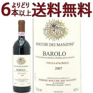 (よりどり)(6本ご購入で送料無料)2007 バローロ ヴィニャ ド ラ ロウル 750ml (ロッケ ディ マンゾーニ)赤ワイン(コク辛口)^FARMDRA7^|veritas