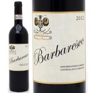 2012 バルバレスコ 750ml (フラテッリ アントニオ&ライモンド) 赤ワイン(コク辛口)^FASTFL12^|veritas
