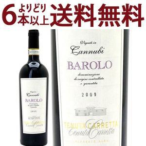 (よりどり)(6本ご購入で送料無料)2009 バローロ カンヌビ (カンヌービ) 750ml(テヌータ カレッタ)赤ワイン(コク辛口)^FATCBCA9^|veritas