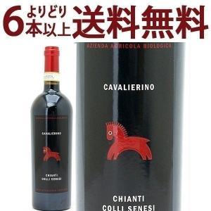 (よりどり)(6本ご購入で送料無料)2011 キアンティ コッリ セネージ (オーガニック) 750ml (カヴァリエリーノ)赤(コク辛口)^FCICCC11^|veritas