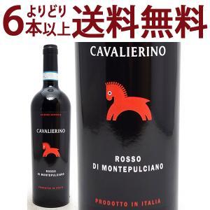 (よりどり6本で送料無料)2015 ロッソ ディ モンテプルチアーノ (オーガニック) (BIO) 750ml (カヴァリエリーノ)赤ワイン(コク辛口)^FCICRM15^|veritas