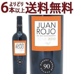 (よりどり6本で送料無料)2010 フアン ロホ D.O.トロ 750ml (ボデガス イ パゴス マタレドンダ) 赤ワイン(コク辛口)^HDMDJR10^|veritas