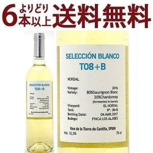 (よりどり6本で送料無料)2016 セレクション ブランコ T08+B 750ml (ボデガ ロス アルヒーベス) 白ワイン(辛口)^HJAJB816^|veritas