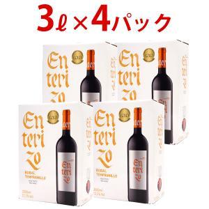 【送料無料】4箱セット ボックスワイン 赤ワイン 辛口 3000ml×4箱 エンテリソ ティント バ...