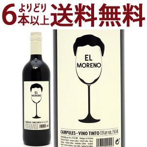 (よりどり6本で送料無料)2015 カンプレス エル モレーノ レッド 750ml (ボデガス ラ プリシマ) 赤ワイン(辛口)^HJPUCT15^|veritas