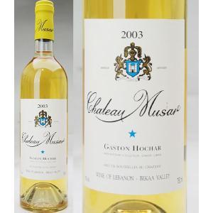 2003 シャトー・ミュザール ホワイト  750ml 白ワイン【コク辛口】^LAMU11A3^|veritas
