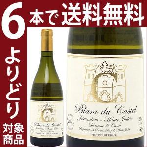 (よりどり)(6本ご購入で送料無料)2014 'C'シャルドネ ブラン デュ カステル 750ml (ドメーヌ デュ カステル)白ワイン(コク辛口)^LBSTCH14^ veritas